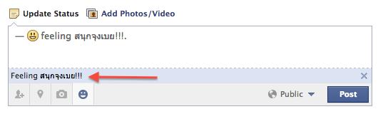 ขั้นตอนการใส่ feeling ในเฟสบุ๊คด้วยคำที่คิดขึ้นเอง